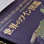 「世界のワイン図鑑」1冊ワインの本を選ぶならこれ!