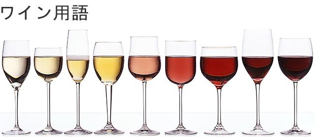 ワイン用語